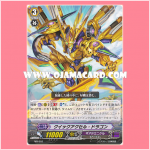 MB/052 : Quick-accel Dragon