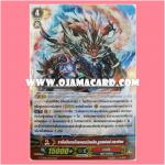 G-CP01/S04TH : ราชันมังกรจักรพรรดิเพลิง, รูทแฟลร์•ดราก้อน (Flame Emperor Dragon King, Root Flare Dragon)