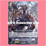 G-CP01/020TH : เรลิกซ์มาสเตอร์•ดราก้อน (Relic Master Dragon)