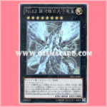 PRIO-JP040 : Number 62: Galaxy-Eyes Prime Photon Dragon / Numbers 62: Galaxy-Eyes Prime Photon Dragon (Holographic Rare)