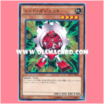 DP17-JP022 : Red Gadget (Common)