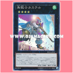 DUEA-JP054 : Castel the Avian Skyblaster / Castel the Avian Gunner (Super Rare)