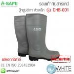 รองเท้ากันสารเคมี บู๊ทสูงสีเทา หัวเหล็ก รุ่น CHB-001 ( Chemical Protection )