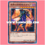 DC01-JP001 : Swift Gaia the Fierce Knight / Gale-Swift Gaia the Dark Knight (Normal Parallel Rare)