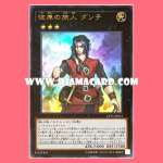 EP15-JP015 : Dante, Traveler of the Burning Abyss / Dante, Traveler of the Afterlife (Ultra Rare)
