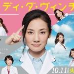 The Diagnosis Of The Medical Team Lady Da Vinci / ทีมสาวแกร่งไขปริศนา (พากย์ไทย 2 แผ่นจบ)