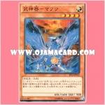 EP14-JP012 : Bujingi Raven / Bujingi Mafutsu (Common)