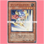 SD17-JP005 : Spell Striker / Magic Striker (Common)
