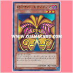 15AY-JPA17 : Exodia the Forbidden One / Sealed Exodia (Ultra Rare)
