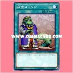 DBSW-JP043 : Upstart Goblin (Common)