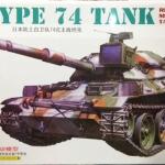 1/48 TYPE 74 TANK