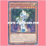 MB01-JP014 : Silent Magician LV4 (Millennium Rare)