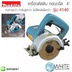 """เครื่องตัดหิน คอนกรีด 4"""" รุ่น 4140 ยี่ห้อ Makita (JP) 110mm (4-3/8"""") Cutter 1,050W motor"""