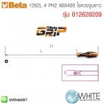 1262L # PH2 X6X400 ไขควงจูนยาว รุ่น 012620209 ยี่ห้อ BETA จากประเทศอิตาลี่