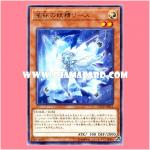 COTD-JP022 : Stargrail's Fairy Ries (Rare)