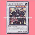"""STBL-JP043 : Karakuri Shogun mdl 00 """"Burei"""" / Karakuri Shogun 00 (Ultra Rare)"""