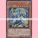 SD22-JP001 : Lightpulsar Dragon (Ultra Rare)