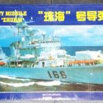 1/260 Chinese Zhuhai