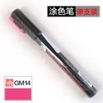 Gundam Marker GM14