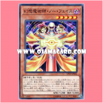 DP19-JP002 : Magical Illusionist Faceless Mage (Common)