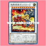 CP17-JP011 : Superheavy Samurai Steam Fiend Tetsudo'o / Superheavy Steam Oni Tetsudo-O (Super Rare)