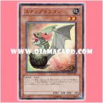 VE03-JP001 : Snap Dragon (Ultra Rare)