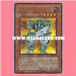 PP9-JP004 : Machina Soldier / Machiners Soldier (Secret Rare)
