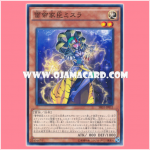 SR01-JP011 : Mithra the Thunder Vassal / Mithra the Vassal of the Thunder Monarch (Common)