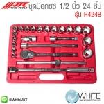 ชุดบ๊อกซ์ซ์ 1/2 นิ้ว 24 ชิ้น รุ่น H424B ยี่ห้อ JTC Auto Tools จากประเทศไต้หวัน