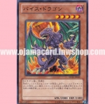 SD22-JP009 : Vice Dragon (Common)
