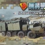 1/72 S-300 PMU 30N6E2