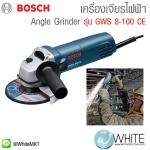 เครื่องเจียรไฟฟ้า รุ่น GWS 8-100 CE Angle Grinder ยี่ห้อ BOSCH (GEM)