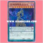 SD30-JP010 : D/D Savant Galilei / D/D Magical Savant Galilei (Common)