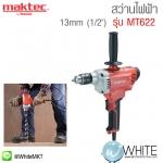 """สว่านไฟฟ้า 13mm (1/2"""") รุ่น MT622 ยี่ห้อ Maktec (JP) Drill"""