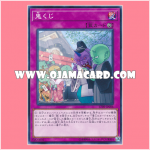 17PR-JP006 : Onikuji / Fiendish Fortune (Common)