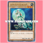 AT05-JP005 : Silver Fang / Silver Fong (Common)