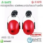 ครอบหูลดเสียง ชนิดติดหมวกนิรภัยแบบก้านเหล็ก รุ่น E-670 ลดเสียงได้ 26 dB พับเก็บได้ (Ear Muff)