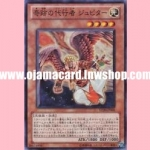 SD20-JP003 : The Agent of Miracles - Jupiter (Super Rare)