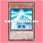 DP20-JP013 : Cyber Pharos (Rare)