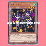 DC01-JP013 : Twin-Headed Behemoth / Dol Dora (Common)