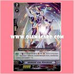 TD08/006TH : บลาสเตอร์•เบลด•ลิเบอเรเตอร์ (Blaster Blade Liberator) - แบบโฮโลแกรมฟอยล์