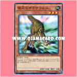 SR04-JP012 : Gilasaurus / Swift Gilasaurus (Common)