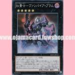 SHSP-JP054 : Vampire Bram the Edelritter (Super Rare)