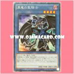 CPD1-JP018 : Knight of Dark Dragon (Collectors Rare)