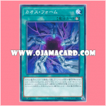 DP20-JP011 : Chaos Form (Common)