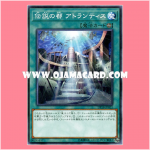 DP18-JP021 : A Legendary Ocean / Legendary Capital Atlantis (Common)