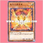 SR05-JP019 : Herald of Orange Light / Vermilion Declarer (Normal Parallel Rare)
