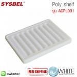 Poly shelf รุ่น ACPL001