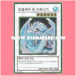 GS01-KR010 : Brionac, Dragon of the Ice Barrier (Gold Rare)