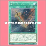 EP14-JP019 : Noble Arms - Excaliburn / Holy Sword Ex-caliburn (Secret Rare)